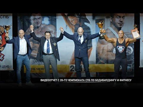 Видеоотчет с 28-го Чемпионата Спб по бодибилдингу и фитнесу