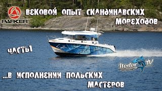 Катера Parker часть 1 Nord Boat