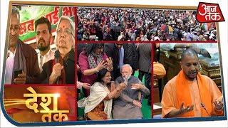 दिनभर की अहम खबरों पर देखिए Chitra Tripathi के साथ Desh Tak | 19 Feb 2020