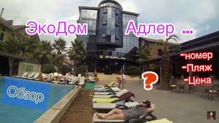 ЭкоДом отзыв, Адлер, вид номера ,пляж. Обзор отеля.