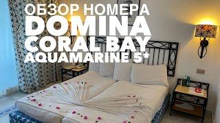 Domina Coral Bay Aquamarine 5 Обзор номера