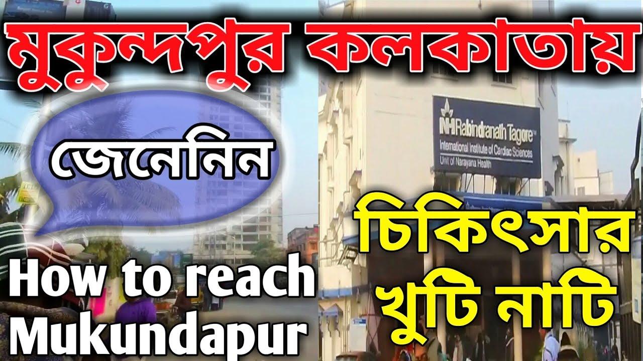 How to reach Mukundapur in kolkata-Rabindranath Tagore International Institute of Cardiac Sciences