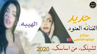 الهيبه لشيلك من اساسك الفنانه العنود|اغاني المراجل♪😎👊!2020|AbuShahdAl-Manbeji