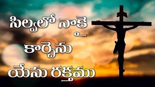 Silvalo Nakai Karchenu Yesu Rakthamu    సిల్వలో నాకై కార్చెను    Telugu Jesus Song
