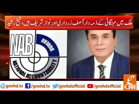 Gang of four is responsible for inflation in the country - Sheikh Rasheed