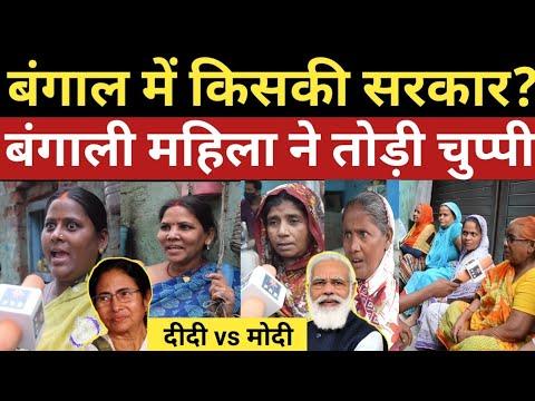 Public Opinion | Bengal Election | Mamata Banerjee | PM Modi