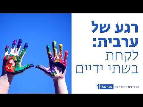 רגע של ערבית: ביטויים עם המילה יד