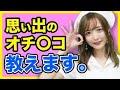 【元AV女優が暴露】並木優の思い出のオチ コ教えちゃいます!! - YouTube