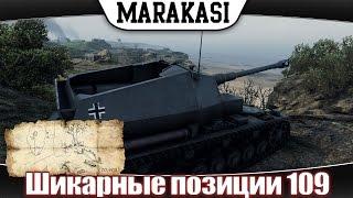 Шикарные позиции World of Tanks карта оверлорд позиции wot 109