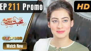 Pakistani Drama | Mohabbat Zindagi Hai - Episode 211 Promo | Express Entertainment Dramas | Madiha
