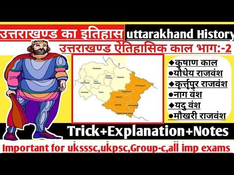 Uttarakhand History|ऐतिहासिक काल पार्ट -2|कृर्तृपुर, योधेय, कुषाण,नाग,यदु,मौखरी राजवंश समस्त जानकारी