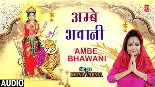 अम्बे भवानी Ambe Bhawani I MONA VARMA I New Devi Bhajan I Full Audio Song