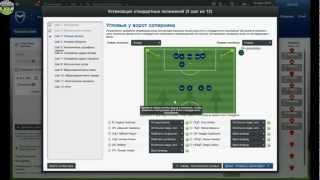 Сыграем в Football Manager 2013