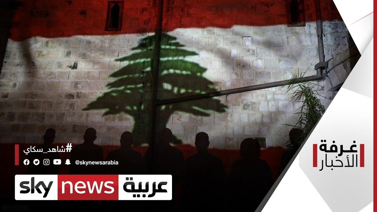 أزمة الحكومة اللبنانية.. ومصير المبادرة الفرنسية | #غرفة_الأخبار  - نشر قبل 55 دقيقة