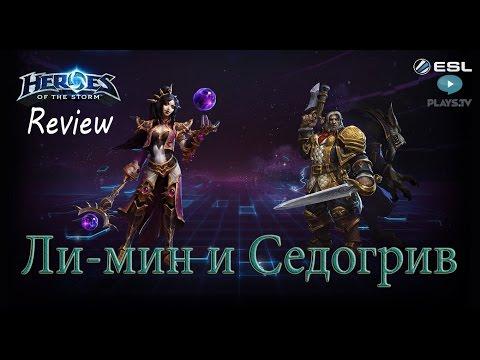 видео: heroes of the storm: Обзор-гайд (118 выпуск) - Ли-мин и Седогрив