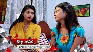 කුරුළු මහීමා එක්ක කොළඹ යයිද? | Neela Pabalu | Sirasa TV Thumbnail