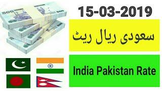 SAUDI RIYAL RATE TODAY IN PAKISTAN INDIA BANGLADESH AND NEPAL. indian currency exchange rate. dollar