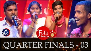 Folk Studio Quarter Finals - 3 | పాటల పోటీ | MicTv