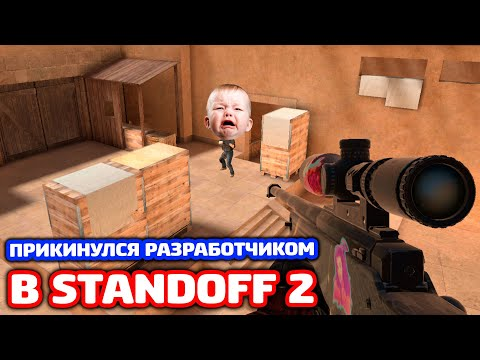 СТАЛ РАЗРАБОТЧИКОМ В STANDOFF 2 - ТРОЛЛИНГ!