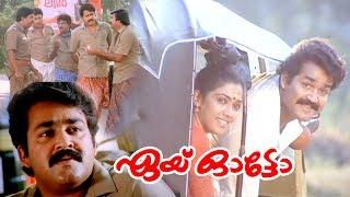 AYE AUTO malayalam full movie new HD | Mohanlal | Sreenivasan