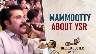 Mammootty about YSR   Yatra Movie Blockbuster Meet   Mammootty   Mahi V Raghav   70mm Entertainments