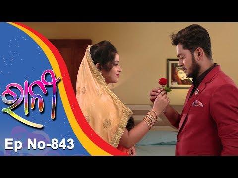 Ranee | Full Ep 843 22nd Feb 2018 | Odia Serial - TarangTV