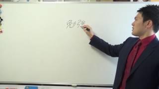 久々に。これから教科ごとの解説動画と教材を作ります。【篠原好】 thumbnail