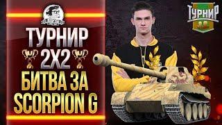 ТУРНИР 2х2 - БИТВА за Rheinmetall Scorpion G!
