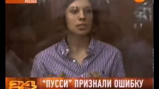 Pussy Riot заявили, что панк-молебен был ошибкой(Сегодня Pussy Riot заявили, что панк-молебен в ХХС был ошибкой... Наш корреспондент был на суде..., 2012-07-30T14:51:45.000Z)