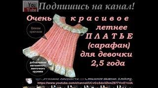 Очень красивое летнее платье, сарафан, платье-сарафан для девочки 2,5 года. Вяжем крючком. Knitting.