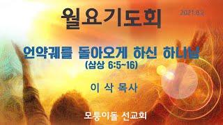 미주 모퉁이돌 선교회 월요기도모임 2021.8.2