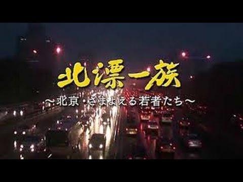 北漂一族:在北京彷徨的年轻人 (北漂一族~北京・さまよえる若者たち~)