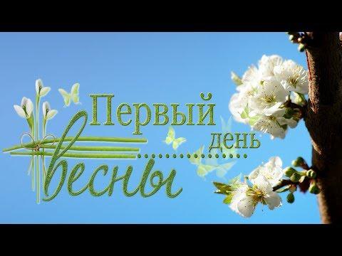 Поздравления с 1 марта Поздравление с первым днем весны Поздравляем с первым весенним днём