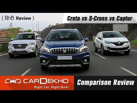 In हिंदी | Hyundai Creta vs Maruti S-Cross vs Renault Captur: Comparison Review | CarDekho.com