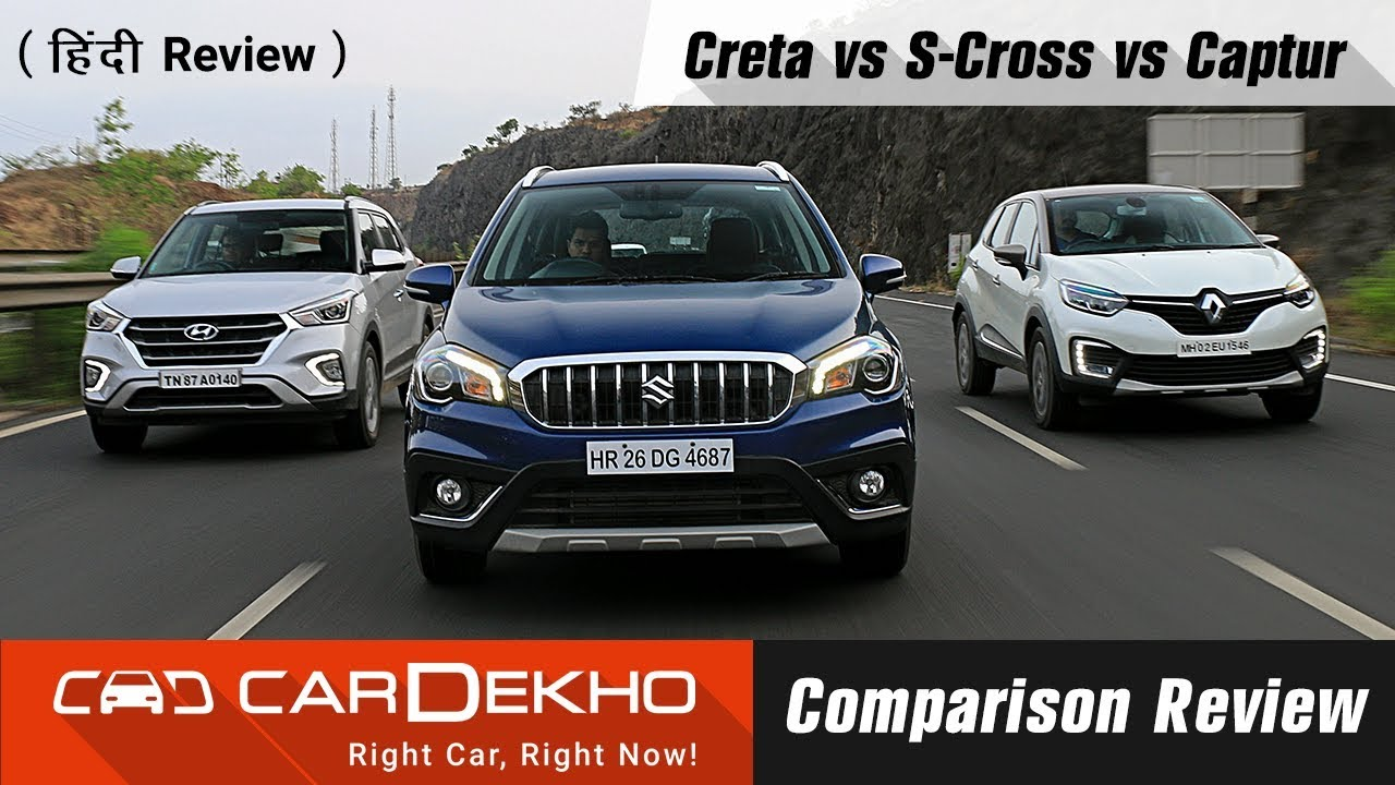 Hyundai Creta vs Maruti S-Cross vs Renault Captur: Comparison Review in Hindi   CarDekho.com
