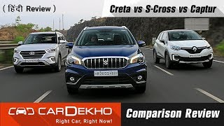 In हिंदी | Hyundai Creta vs Maruti S-Cross vs Renault Captur: Comparison Review | CarDekho.com
