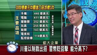 【新聞觀測站】透析美中貿易大戰!誰勝出? 2019.08.17