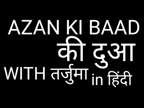Full Download] Dua After Azan In Hindi Urdu