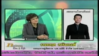 รณกฤต สารินวงศ์ 23-1-60 On Business Line & Life