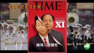 文革五十周年:毛二世还是习大帝?