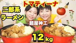 【大食い】麺屋神工さんのトマティーナを自宅で12kgの巨大トマティーナに!!【双子】