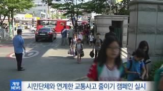 5월 3주_ 교통사고 줄이기 캠페인 실시 영상 썸네일