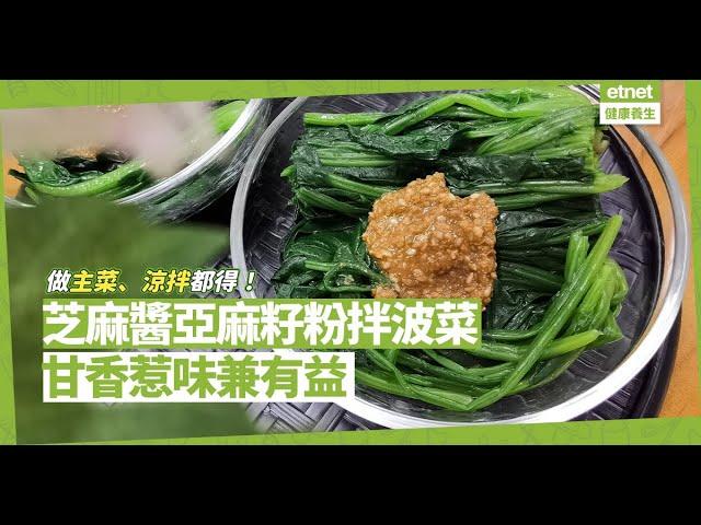 甘香美味又有益!簡單「芝麻醬亞麻籽粉拌波菜」,做主菜、涼拌都得!