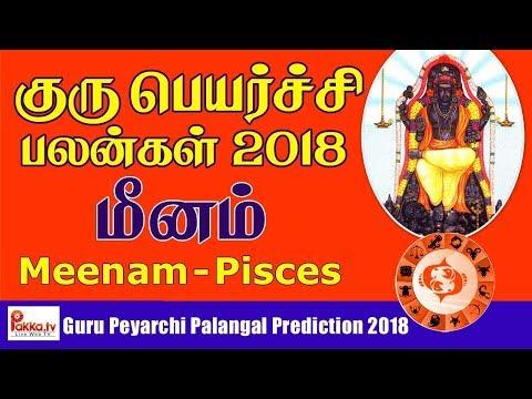 Guru Peyarchi Palangal 2018 - 2019 For Meenam Rasi (Pisces) | Meenam Rasi Predictions