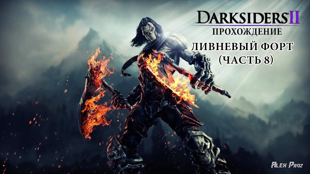 Прохождение Игры Darksiders 2 Ливневый Форт