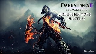 Darksiders 2 прохождение -  Ливневый форт (часть 8)(Darksiders 2 прохождение. Прохождение игры Darksiders 2 с комментариями, на геймпаде от XBOX 360.Всем приятного просмотра,..., 2016-01-26T19:11:47.000Z)