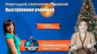 Новогодний Серпантин подарков 09.01.19