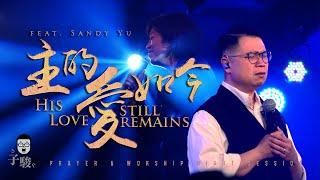 【駿敬拜】主的愛如今 Feat. 游智婷 Sandy Yu || 深深敬拜禱告之夜