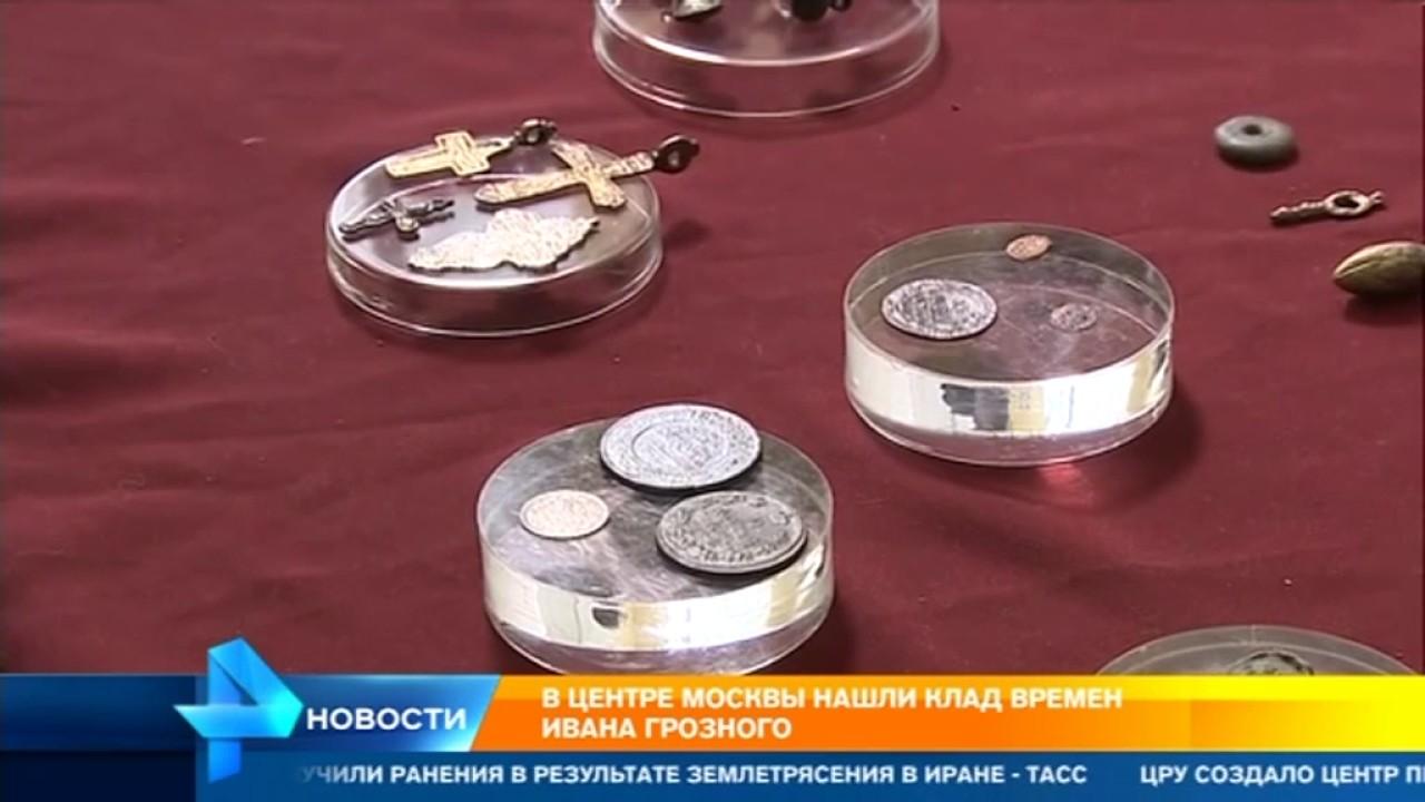 В центре москвы нашли клад времен ивана грозного - городской.