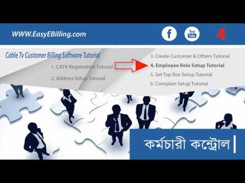 Cable Tv Billing Software Employee Role Setup Tutorial 4 thumbnail